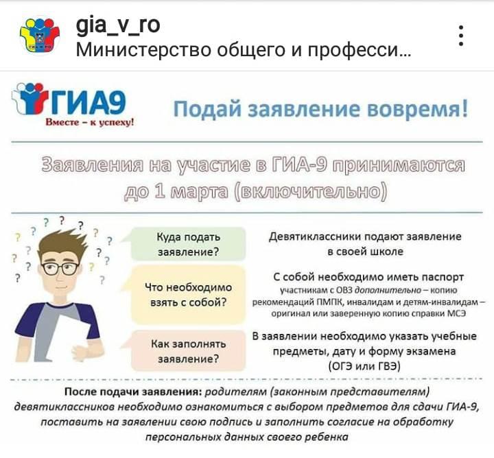 Подача заявления на ГИА 9